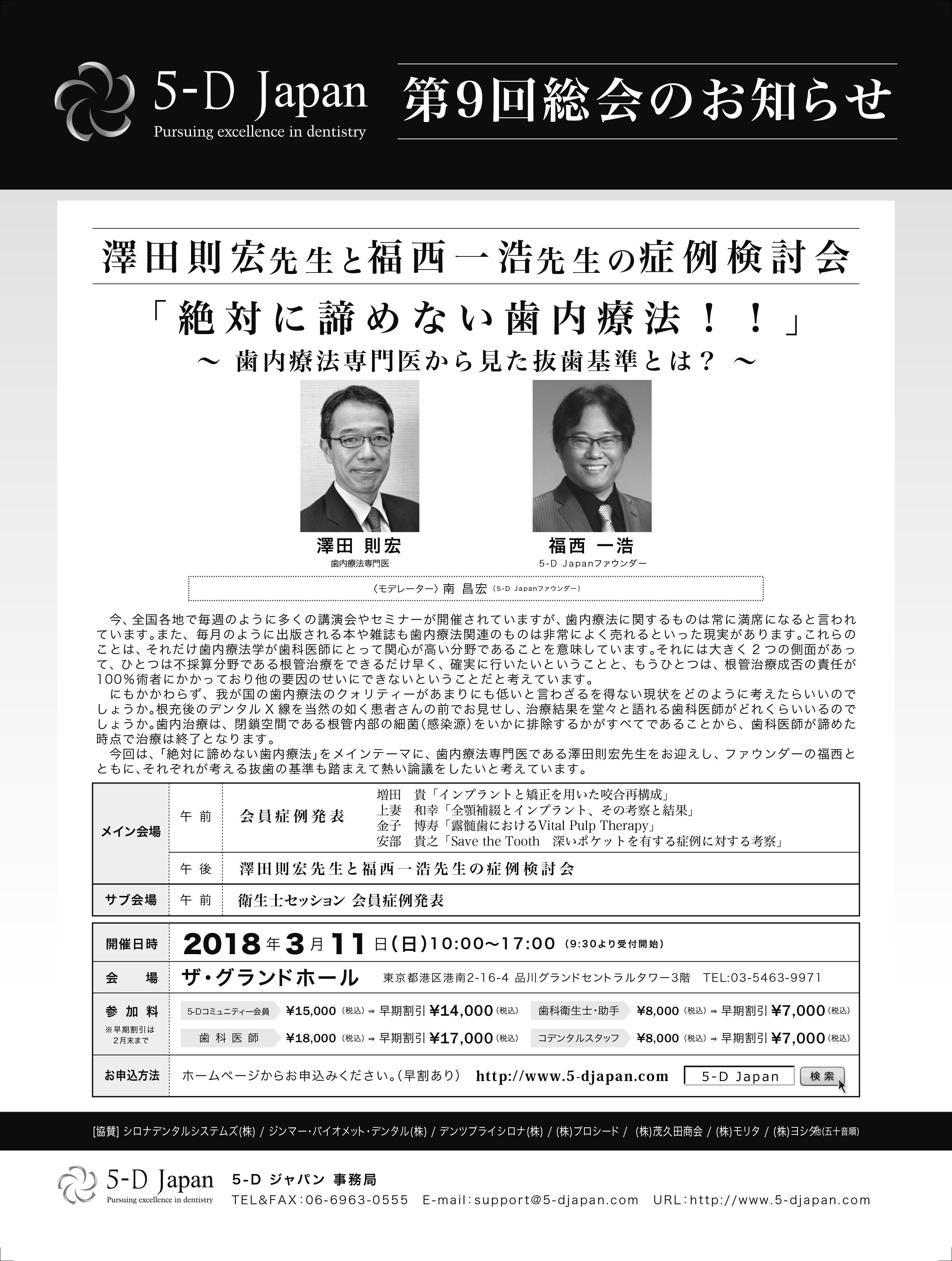 5-D Japan 第9回総会のお知らせ