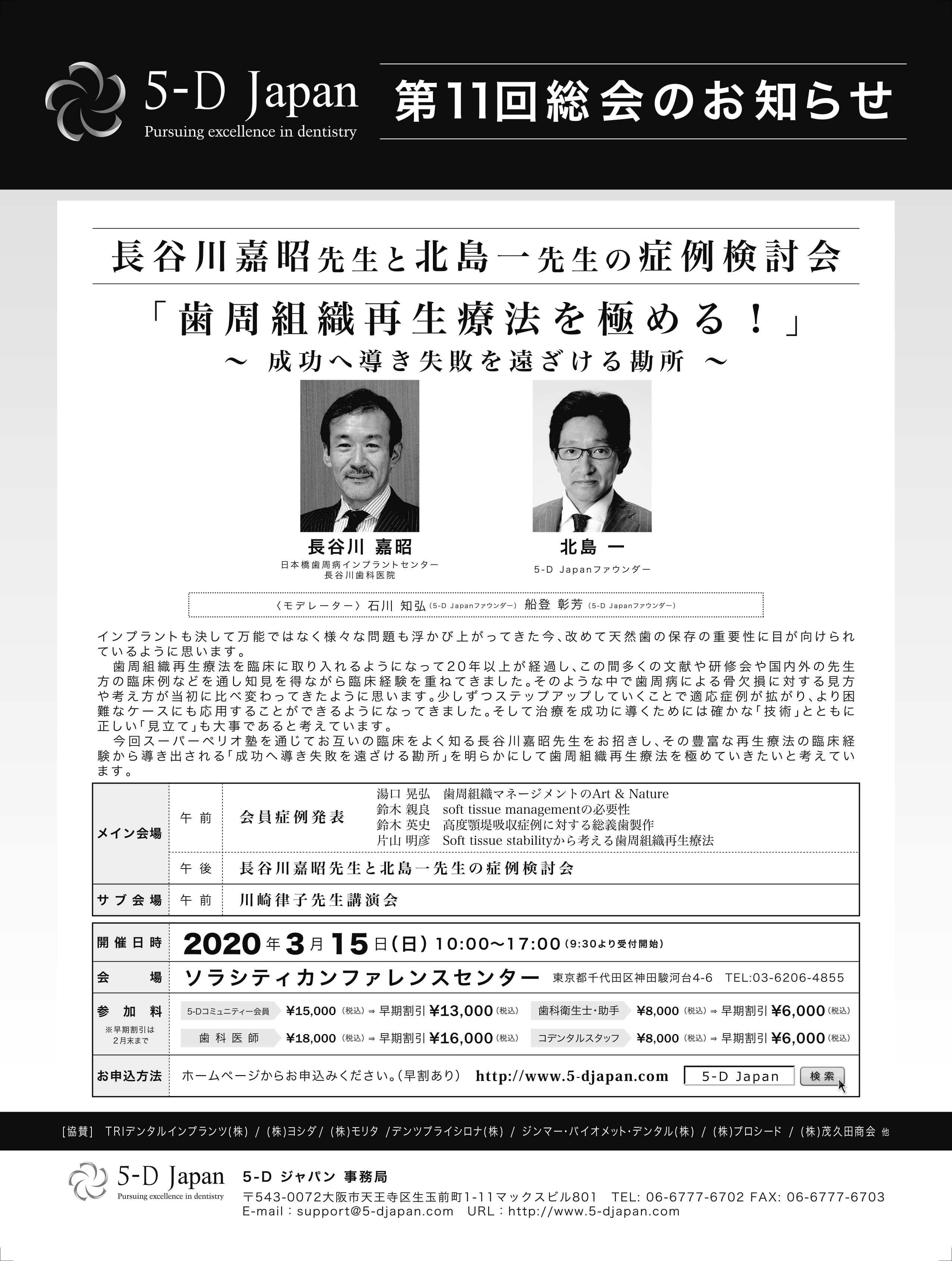 5-D Japan 第11回総会のお知らせ